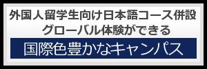 外国人留学生向け日本語コース併設、グローバル体験ができる国際色豊かなキャンパス