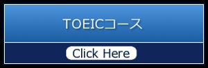 toeic_cs