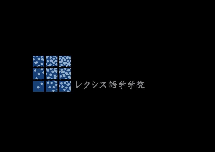 レクシス語学学院  【レクシスジャパン株式会社】