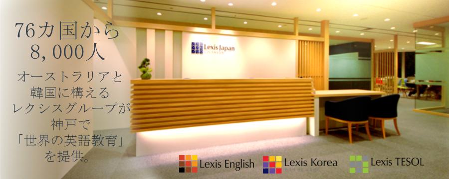 世界に通用する英語教育