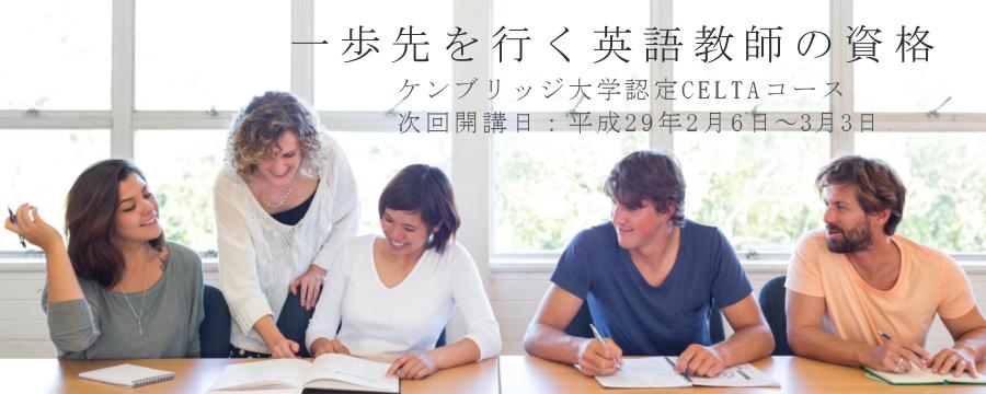 CELTAコース 神戸で開講
