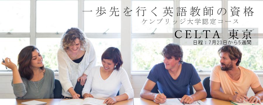 CELTA, CELT-S コース 神戸で開講